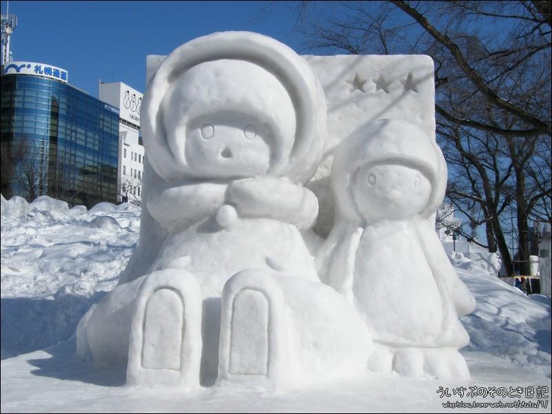 Sapporo 45