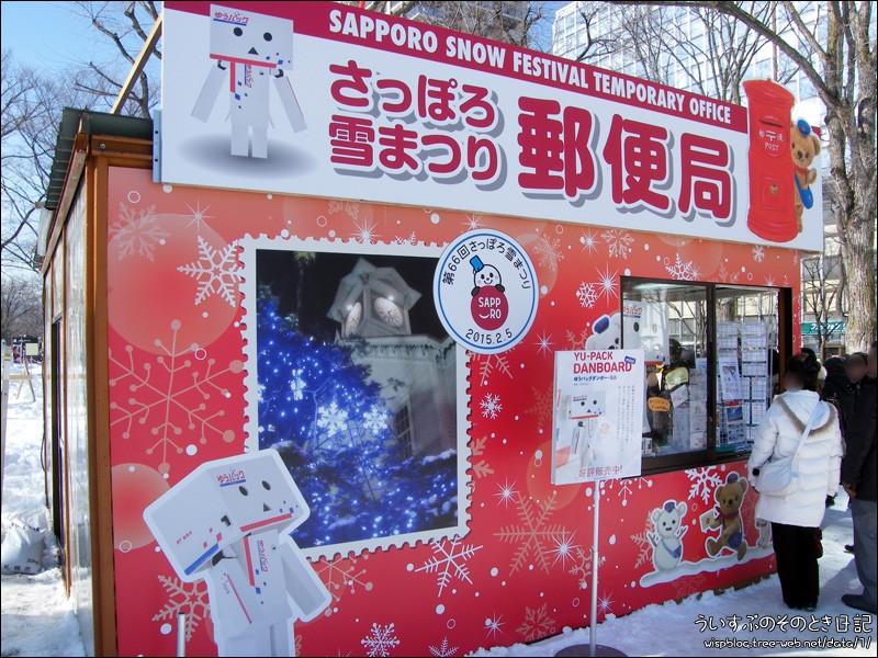Sapporo 48