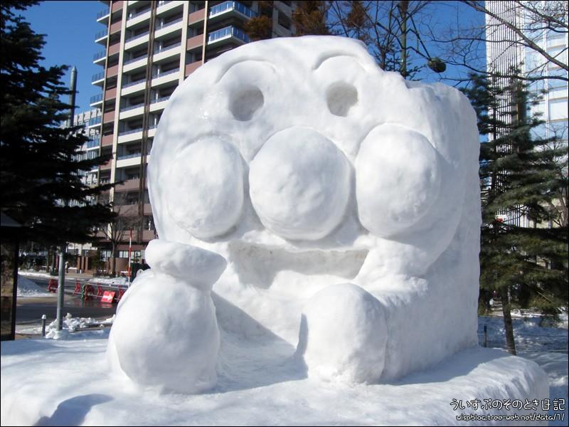 Sapporo 53