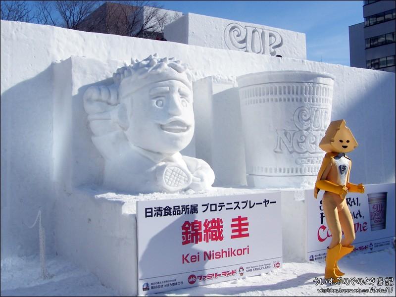 Sapporo 79