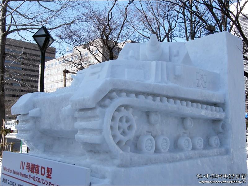 Sapporo 81