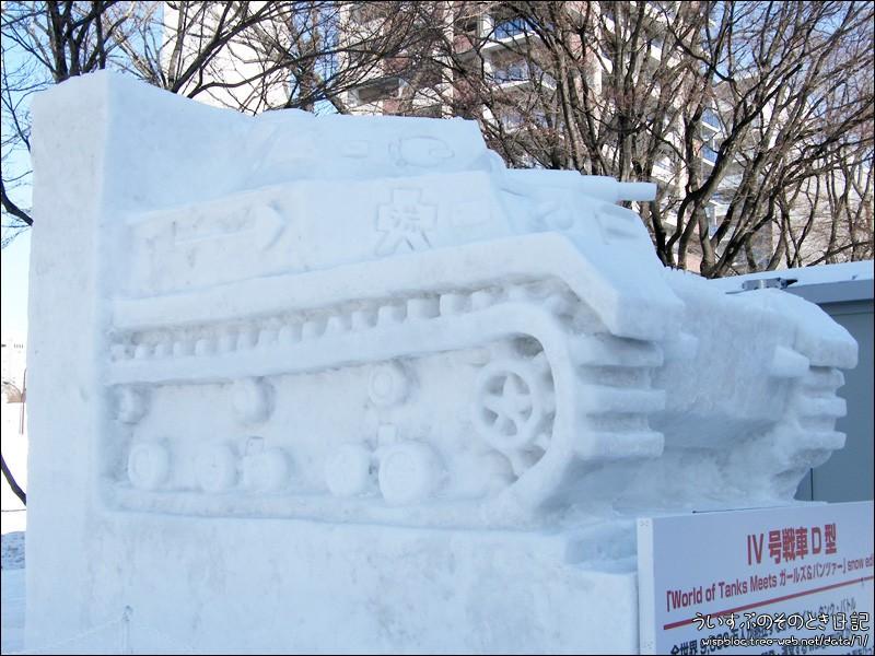 Sapporo 82