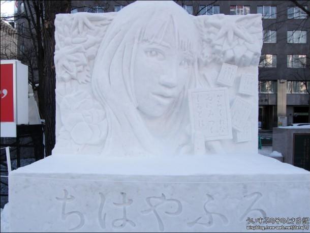 67 Sapporo Snow Festival. Foto de Wisp's Garden.