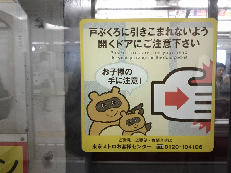 tanuki-subway-safety-sign